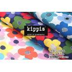 kippis Puolipouta /kippis/生地/布/綿/コットン100%/入園/入学/通園/バッグ/男の子/女の子/スモック/北欧生地/北欧