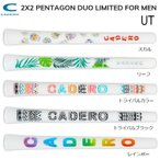 CADERO(カデロ)カデログリップ 限定モデル 2×2Pentagon DUO Limited For Men UT【メンズ】【下巻タイプ】バックラインなし ツーバイツー ペンタゴン