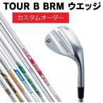 ブリヂストンゴルフ TOUR B BRM ウエッジ 【特注カスタムオーダー】