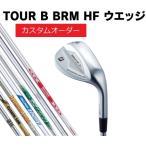 ブリヂストンゴルフ TOUR B BRM HF ウエッジ 【特注カスタムオーダー】