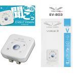 イーグルビジョン voice3 ボイス3 EV-803 GPSゴルフナビ
