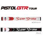 ショッピングTOUR スーパーストローク ピストル GTR TOUR グリップ【日本正規品】