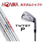HONMA ホンマ TOUR WORLD TW737P アイアン 6本セット(#5〜#10) 【カスタムシャフト】DG/NS/MODUS/ZELOS/XP
