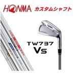 HONMA ホンマ TOUR WORLD TW737Vs アイアン 6本セット(#5〜#10) 【カスタムシャフト】DG/NS/MODUS/ZELOS/XP