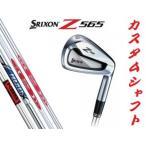 【カスタムシャフト】ダンロップ スリクソン Z565 アイアン6本セット(#5〜9、PW)MODUS/KBS/プロジェクトX
