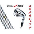 【カスタムシャフト】ダンロップ スリクソン Z565 アイアン単品(#3、#4、AW、PW)NS.PROシリーズ/DGシリーズ