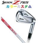【カラーカスタム】ダンロップ スリクソン Z765 アイアン6本セット(#5〜9、PW) モーダス TOUR120/105