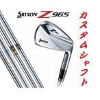 【カスタムシャフト】ダンロップ スリクソン Z965 アイアン6本セット(#5〜9、PW)NS.PROシリーズ/DGシリーズ