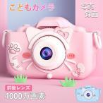 キッズカメラ 子供カメラ 卒業式 卒園式 2021最新mp3 日本語説明書 ネコ sdカード 32GB 誕生日 プレゼント 贈り物 入園 入学 祝い デジタルトイカメラ おもちゃ