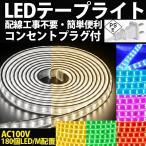 LEDテープライト コンセントプラグ付き 家庭用 AC100V 10M 180SMD/M 配線工事不要 簡単便利 白色/電球色/ブルー 間接照明 棚照明 二列式
