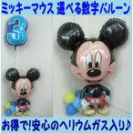 Yahoo!バルーンギフトのお店ハートラップディズニー ミッキーマウスのダイカットバルーン 選べる年齢用数字バルーン付き ヘリウムガス入りお誕生日バルーンブーケ (bb053)