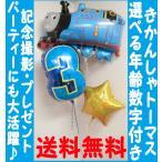 ショッピングトーマス 送料無料 バルーン 誕生日 バルーンギフト きかんしゃトーマス バースデー 年齢用数字バルーン付き 風船
