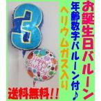 バルーン 誕生日