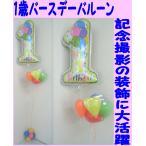 バルーン お誕生日 1歳 数字 誕生日 バースデー 電報 ギフト 飾り ヘリウムガス入り