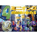 バースデー バルーン 誕生日 バルーン電報 バルーンギフト ミニオンズ Minions 年齢用数字バルーン付き 送料無料