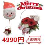 クリスマス フラワー 生花 アレンジメント バルーン  ギフト 電報 風船 送料無料
