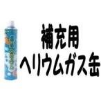 ヘリウムガス缶 ふわふわ缶(補充用ヘリウムガス) 風船・バルーン専用ガス
