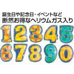 数字バルーン ナンバーバルーン ヘリウムガス入り 風船 誕生日 記念日