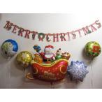 クリスマスバルーン クリスマスパーティーセット バルーンギフト パーティーグッズ 風船