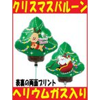 クリスマスバルーン トナカイ サンタツリー バルーンギフト 風船 ヘリウムガス入り