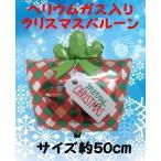 クリスマス バルーン 飾り付け ギフト 風船 ヘリウムガス入り プレゼント 電報