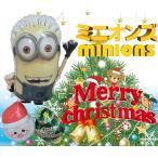 クリスマスバルーン ミニオン サンタツリー バルーンギフト 風船 ヘリウムガス入り