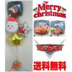バルーン クリスマス 飾り付け ディズニー カーズ 風船 ヘリウムガス入り サンタ プレゼント ギフト 電報