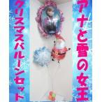 クリスマスバルーン クリスマスパーティー ディズニー アナと雪の女王 バルーンギフト 風船
