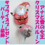 クリスマス バルーン ディズニー アナと雪の女王 バルーンギフト 風船