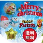 クリスマス バルーン 風船 アンパンマン ヘリウムガス入り 装飾 プレゼント 送料無料 バルーンギフト