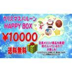 クリスマスバルーン クリスマスバルーンセット HAPPY BOX パーティーグッズ 風船 送料無料