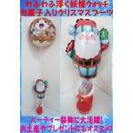 クリスマスバルーン お菓子入りクリスマスブーツ サンタ 妖怪ウォッチ ジバニャン パーティー装飾