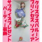 クリスマスバルーン クリスマスバルーンギフト ちいさなプリンセス ソフィア ディズニー パーティーグッズ 風船