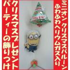 クリスマスバルーン クリスマスバルーンギフト ミニオン Minion パーティーグッズ 風船