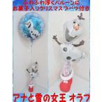 クリスマスバルーン お菓子入りクリスマスブーツ ディズニー アナと雪の女王 オラフ パーティー装飾