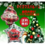 クリスマス バルーン 風船 ヘリウムガス入り 装飾 プレゼント 送料無料 バルーンギフト