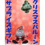クリスマスバルーン 風船 サンタ  ヘリウムガス入り パーティー装飾 送料無料