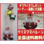 クリスマスバルーン 飾り付け 風船 サンタ ツリー ヘリウムガス入り パーティー装飾 送料無料