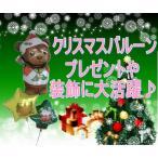 クリスマスバルーン 飾り付け クリスマスベアー バルーンギフト 風船 ヘリウムガス入り 送料無料