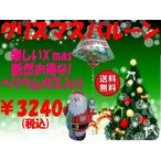 クリスマスバルーン 飾り付け クリスマス サンタ ツリー バルーンギフト 風船 ヘリウムガス入り 送料無料