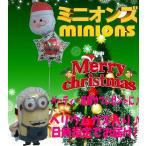 クリスマスバルーン ミニオン 飾り サンタ バルーンギフト 風船 ヘリウムガス ミニオンズ