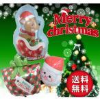 クリスマスバルーン 飾り サンタ バルーンギフト 風船 ヘリウムガス トナカイ 送料無料