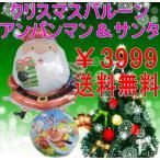 クリスマスバルーン アンパンマン サンタ クリスマスプレゼント クリスマス 風船 バルーン パーティー装飾 送料無料