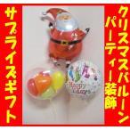 クリスマスバルーン クリスマスバルーンブーケ サンタクロースからのプレゼント バルーンギフト パーティーグッズ 風船