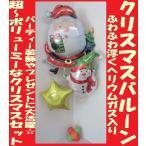 クリスマスバルーン 飾り付け クリスマスバルーンギフト サンタウィズツリー パーティーグッズ 風船