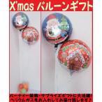 クリスマスバルーン クリスマスバルーンギフト パーティーグッズ 飾り 風船 送料無料