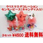 クリスマスバルーン クリスマスセンターピース 3個セット パーティー装飾 送料無料