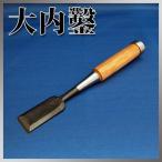 ■播州三木 大内鑿 赤樫柄 追入鑿 本刃付 一寸(30mm)