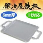 鉄板 プレート 鍛冶屋鉄板スモール 6mm厚板 IH対応