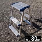 アルミ踏み台 EWS-80 幅広安全踏台3段タイプ